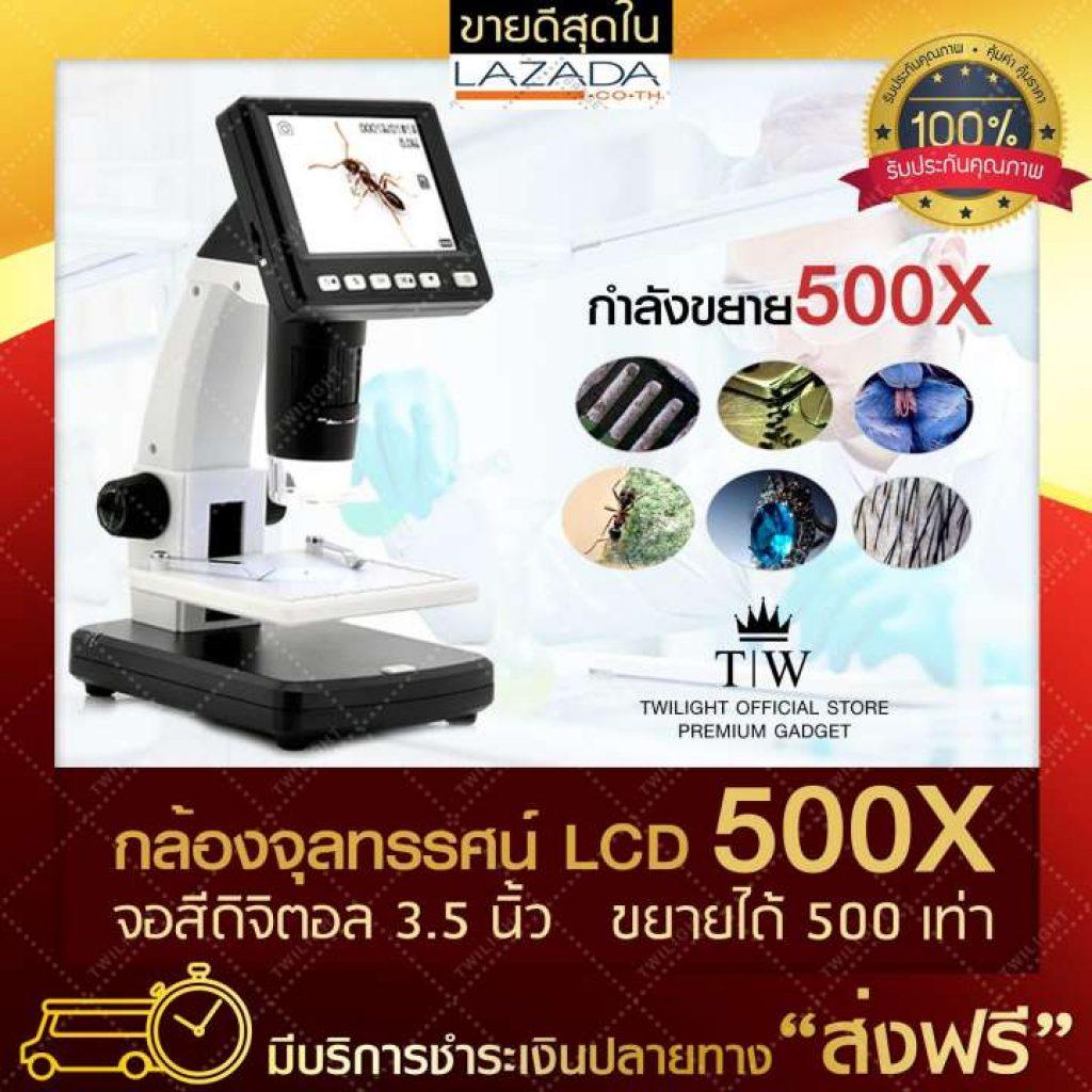 กล้องจุลทรรศน์ 20-500X microscope จอ LCD บันทึกภาพและวีดีโอ กล้องจุลทรรศน์ดิจิตอล กล้องส่องน้ำเชื้อ