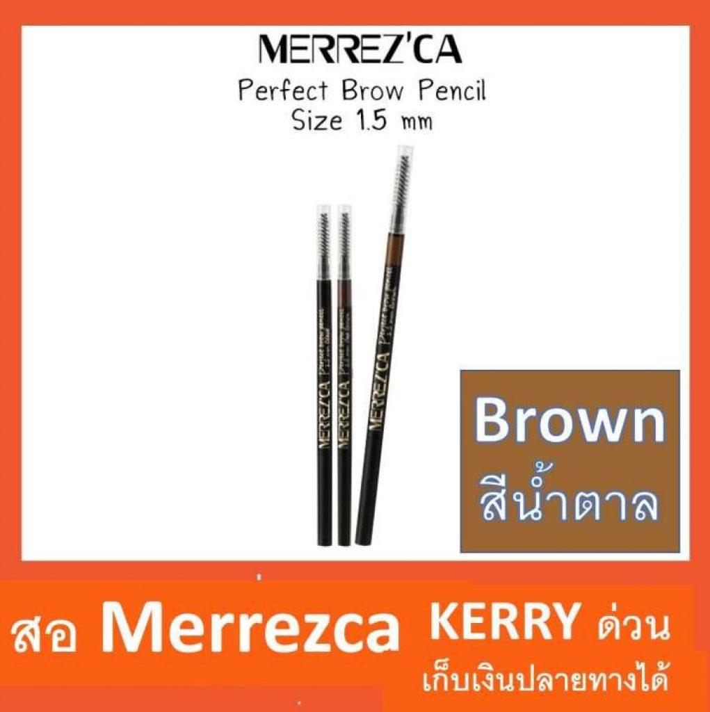Merrezca Perfect brow Pencil 1.5mm. 0.05g. ดินสอเขียนคิ้ว เมอเรสก้า