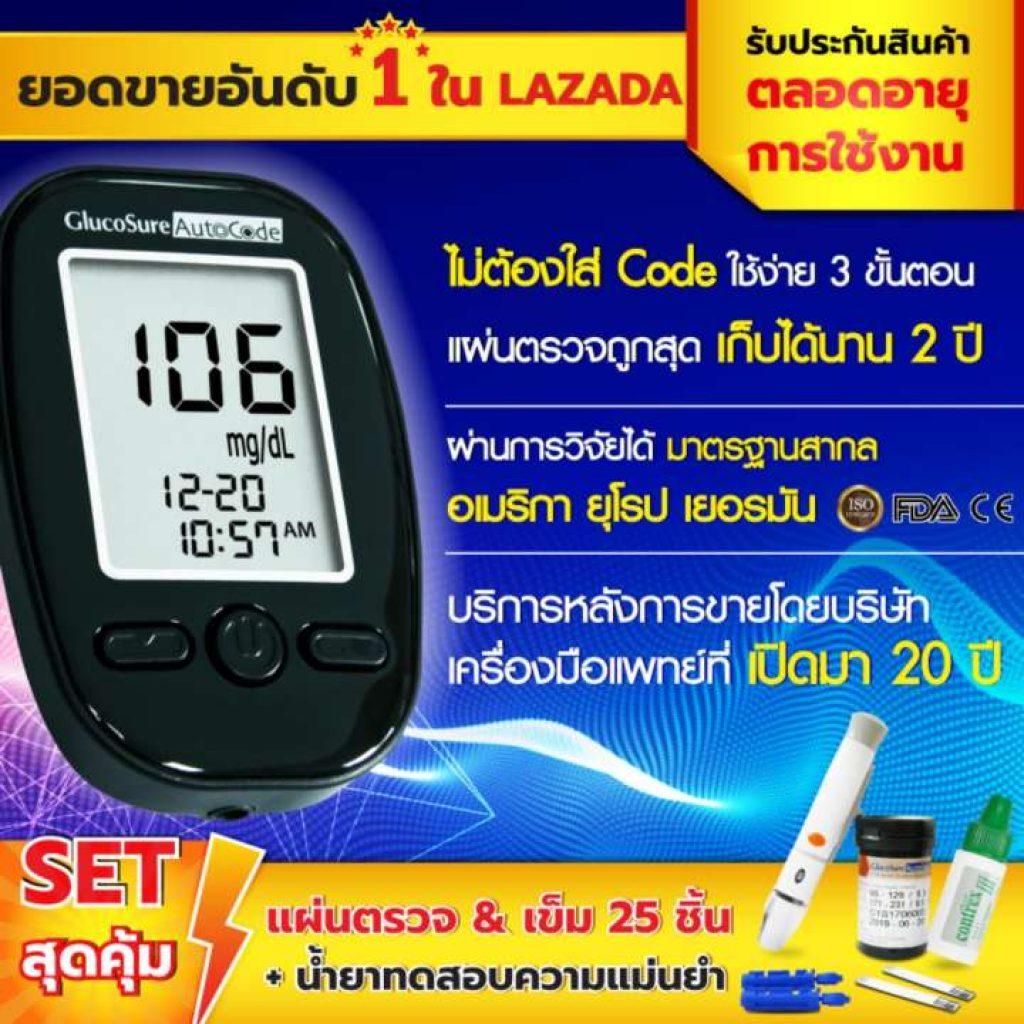 Glucosure Autocode Blood Glucose Meter เครื่องวัดน้ำตาลในเลือด เครื่องตรวจน้ำตาล เครื่องตรวจเบาหวาน