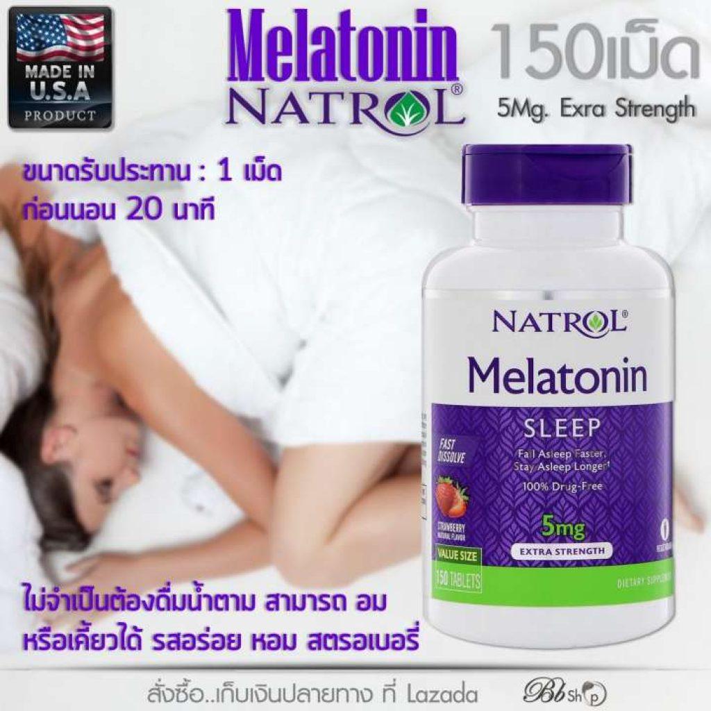 เมลาโทนิน Natrol Melatonin 5mg. 150เม็ด หลับง่าย ตื่นไม่เวียนหัว ไม่มีผลข้างเคียง ไม่ติด แก้ Jet Lag หลับง่าย หลับไว หลับลึก หลับนาน แบบธรรมชาติ