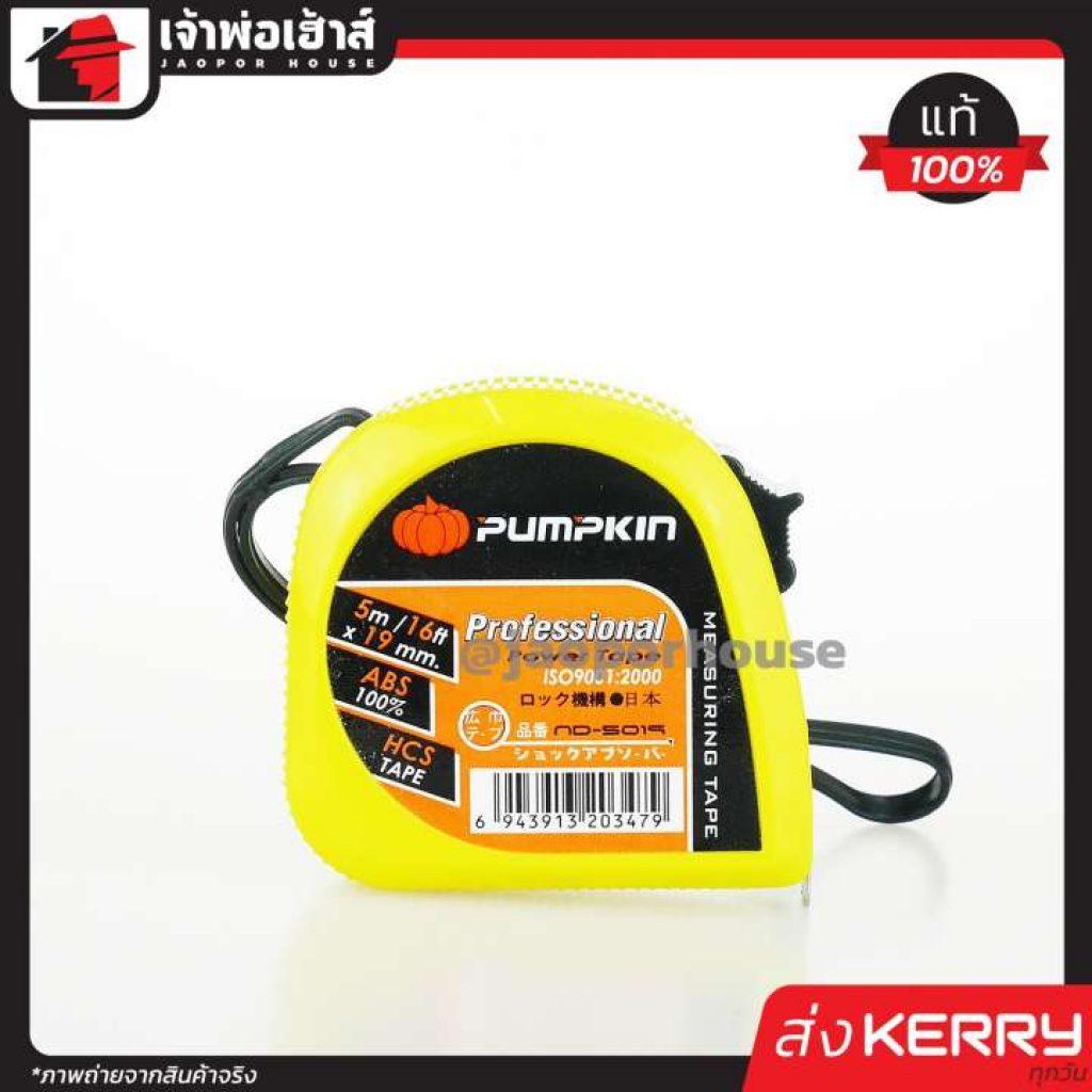Pumpkin ตลับเมตร 5เมตร สีเหลือง หน้ากว้าง 19 มม. รุ่น ND-5019 ตลับเมตรฟักทอง
