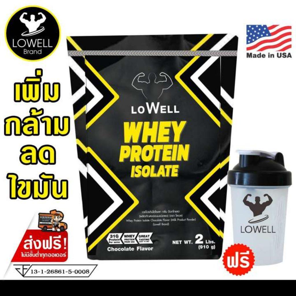 LOWELL เวย์โปรตีน ลดไขมัน เพิ่มกล้าม โปรตีน31กรัม ต่อ1ช้อน รสช็อกโกเเลต whey protein isolate ขนาด2ปอนด์