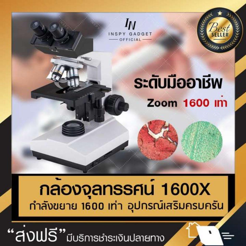 Inspy กล้องจุลทรรศน์ สองตา ระดับมืออาชีพ (AXS1006) Micorscope 1600X (White)
