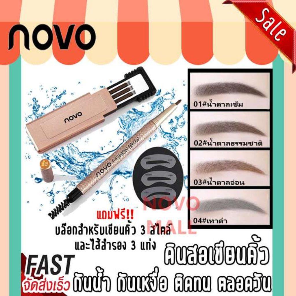 Novo Eyebrow Novo Fashion Brow Natur ดินสอเขียนคิ้ว โนโวแบบหมุน