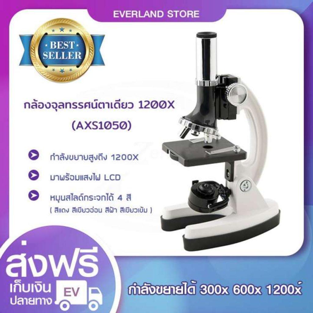 กล้องจุลทรรศน์ สำหรับเด็ก กำลังขยาย 1200X (AXS1050)