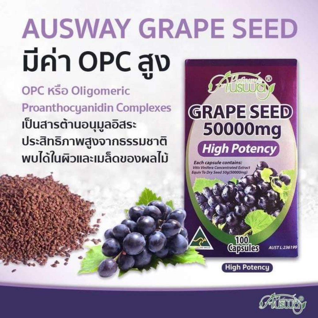 Ausway grape seed 50000mg สารสกัดเมล็ดองุ่นเข้มข้น ออสเวย์ 100แคปซูล