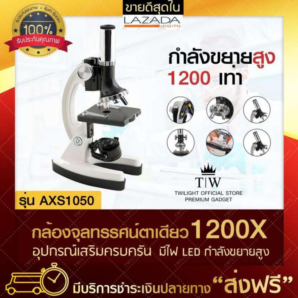 ชุดกล้องจุลทรรศน์ พร้อมอุปกรณ์ 1200X (AXS1050) กล้องจุลทรรศน์ Microscope