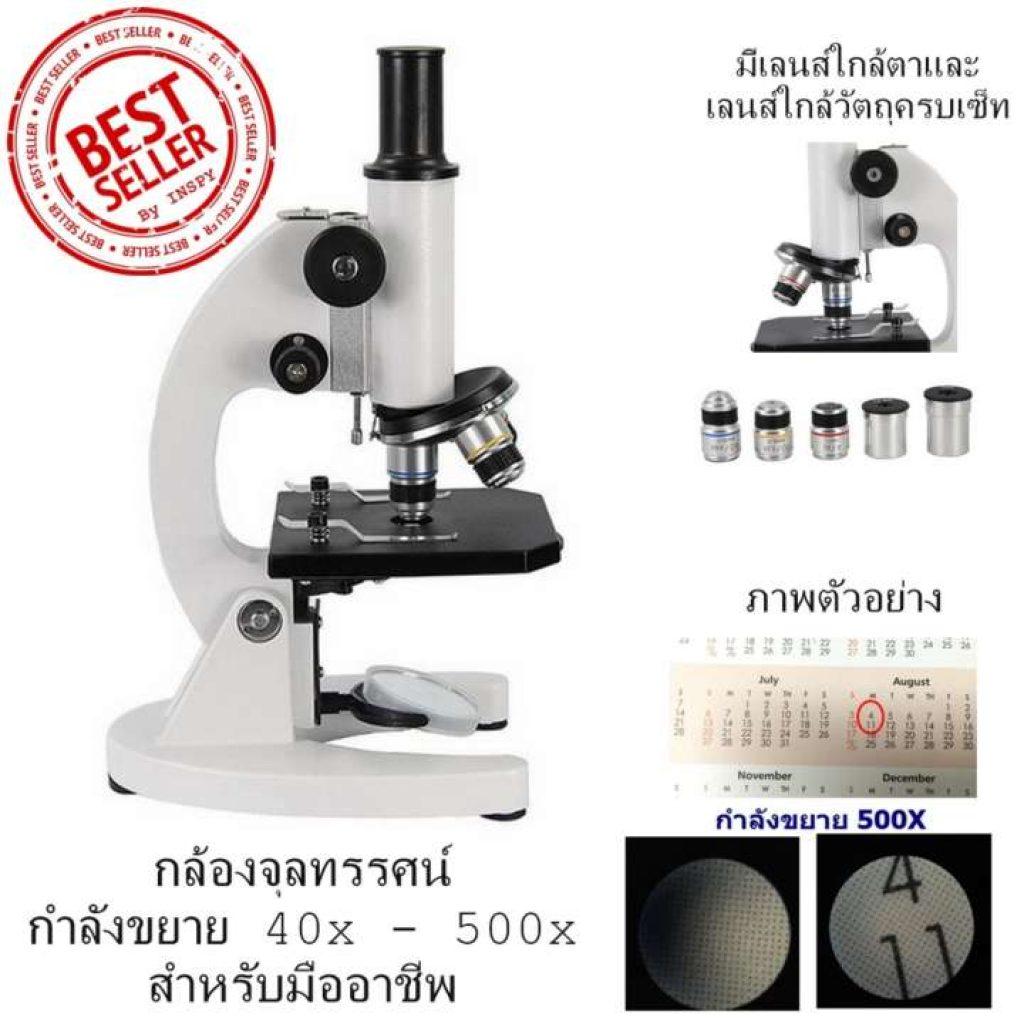 กล้องจุลทรรศน์ กำลังขยาย 40x - 500x (AXS1008) Micorscope
