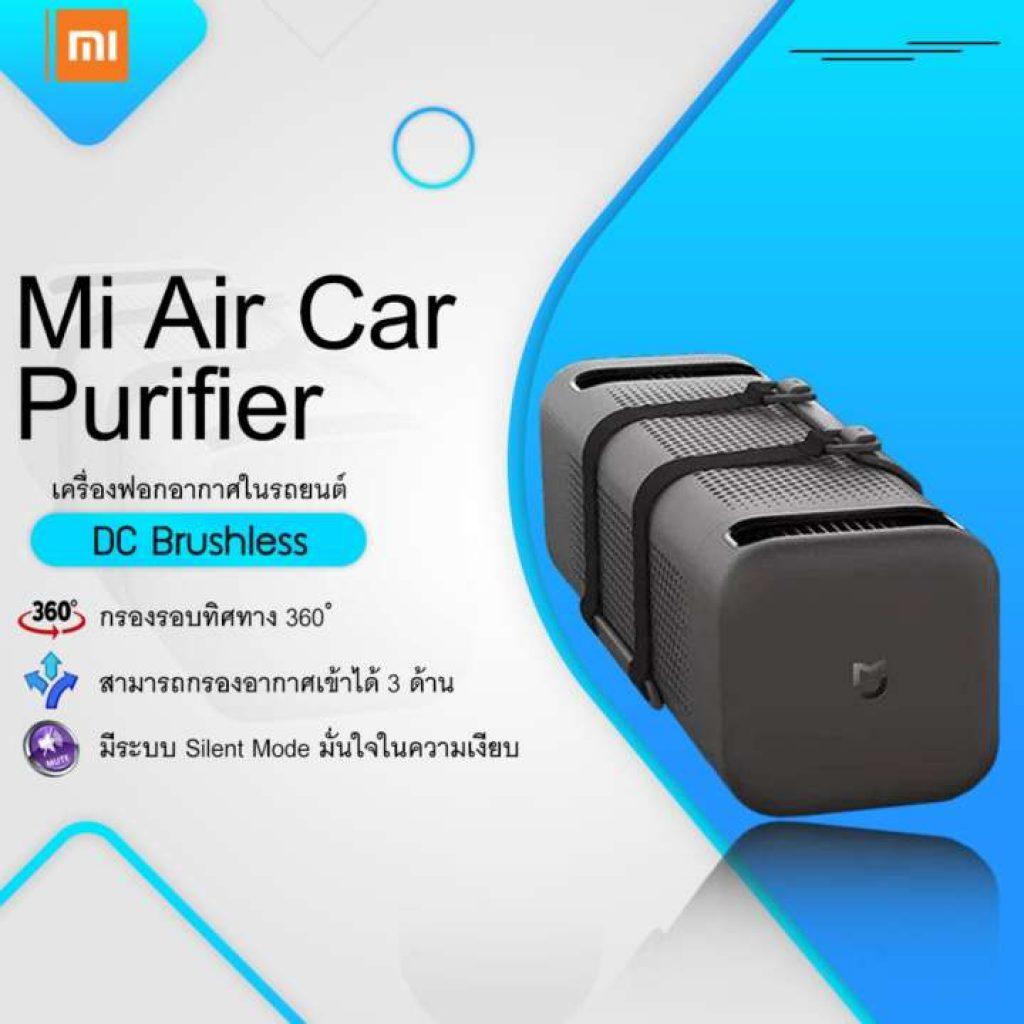 Xiaomi Mi Car Air Purifier เครื่องฟอกอากาศในรถยนต์