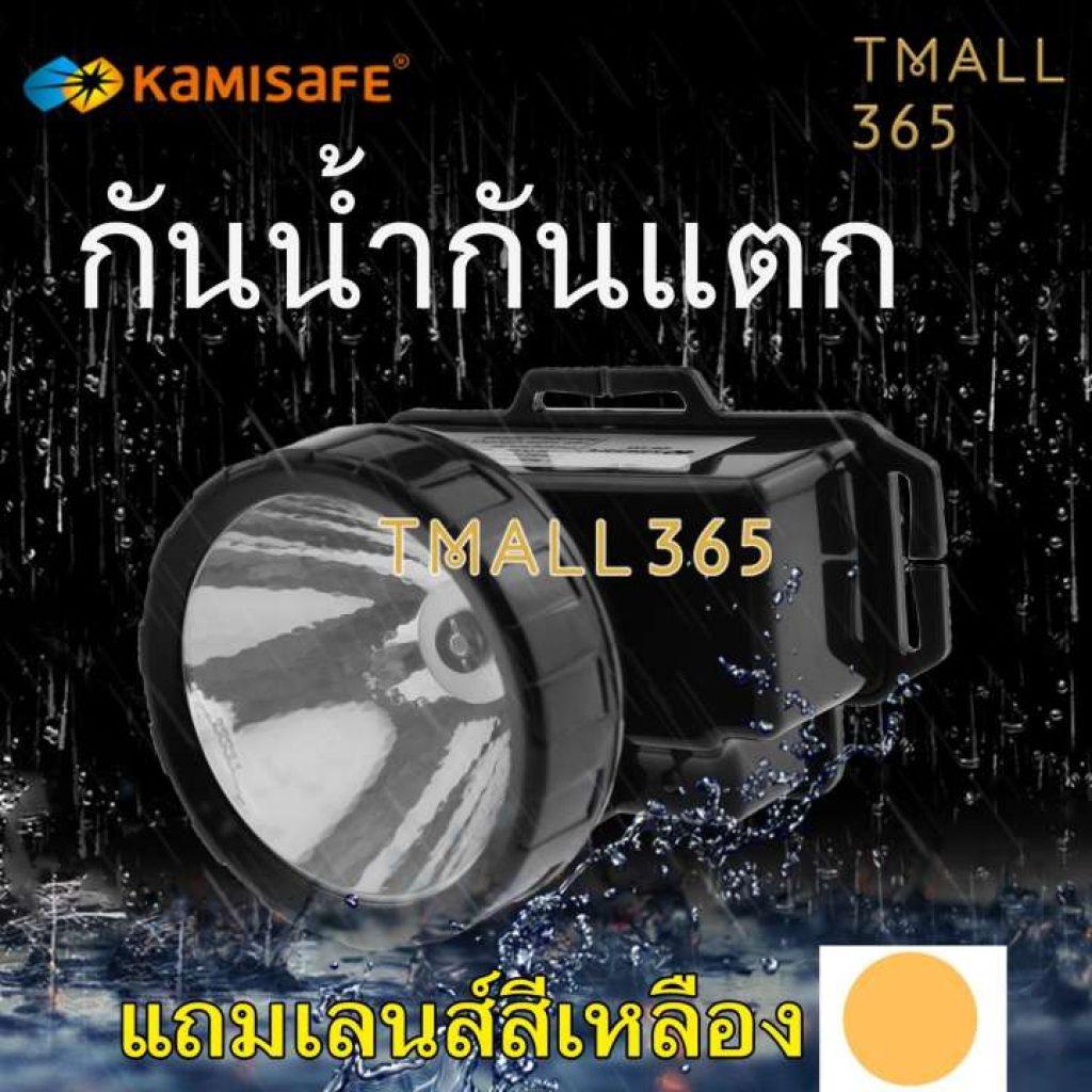 Tmall365-Kamisafe ไฟฉายคาดหัว LED ชาร์จไฟบ้าน สวิตช์แบบกด