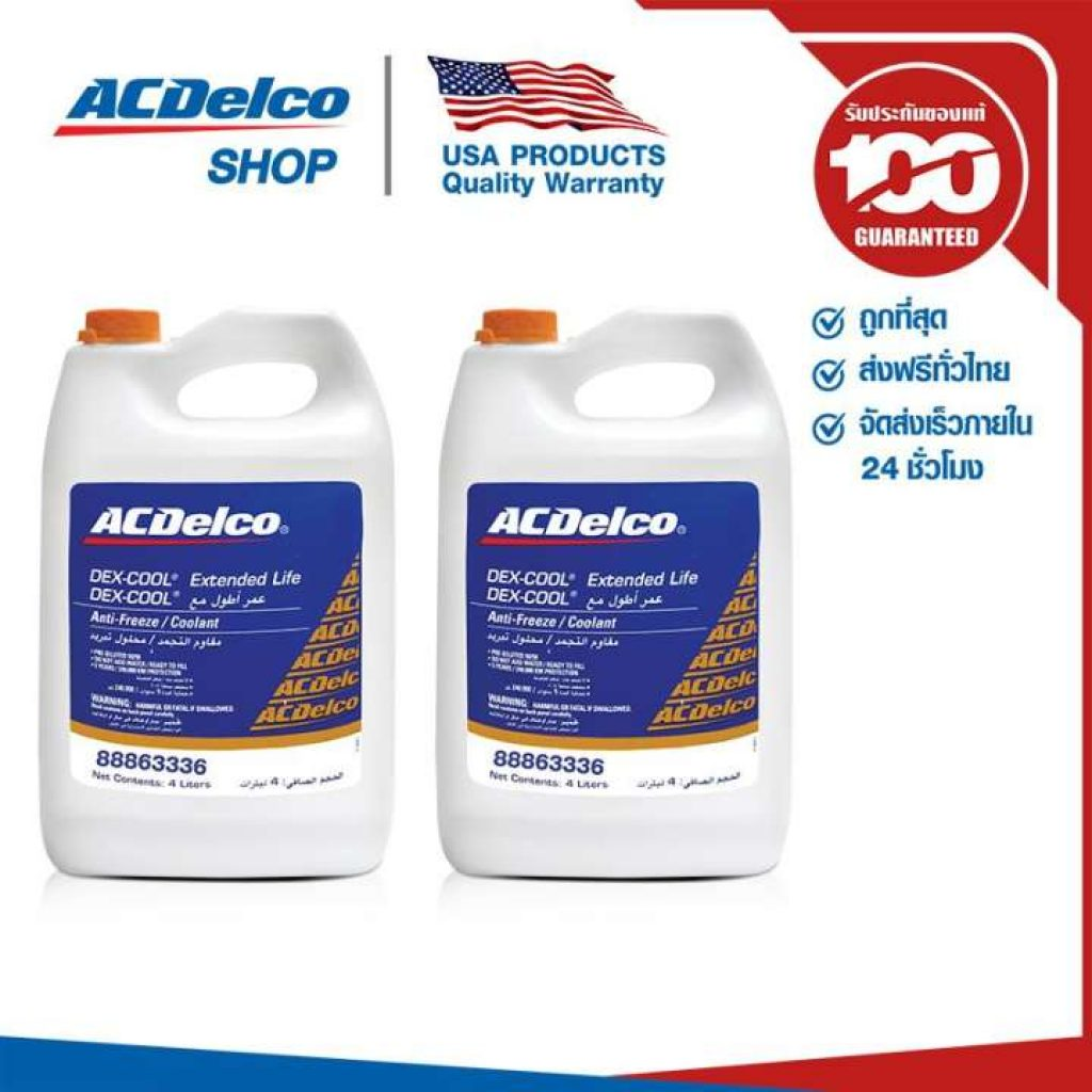 ACDelco น้ำยาหล่อเย็น 4 ลิตร Extended Lift