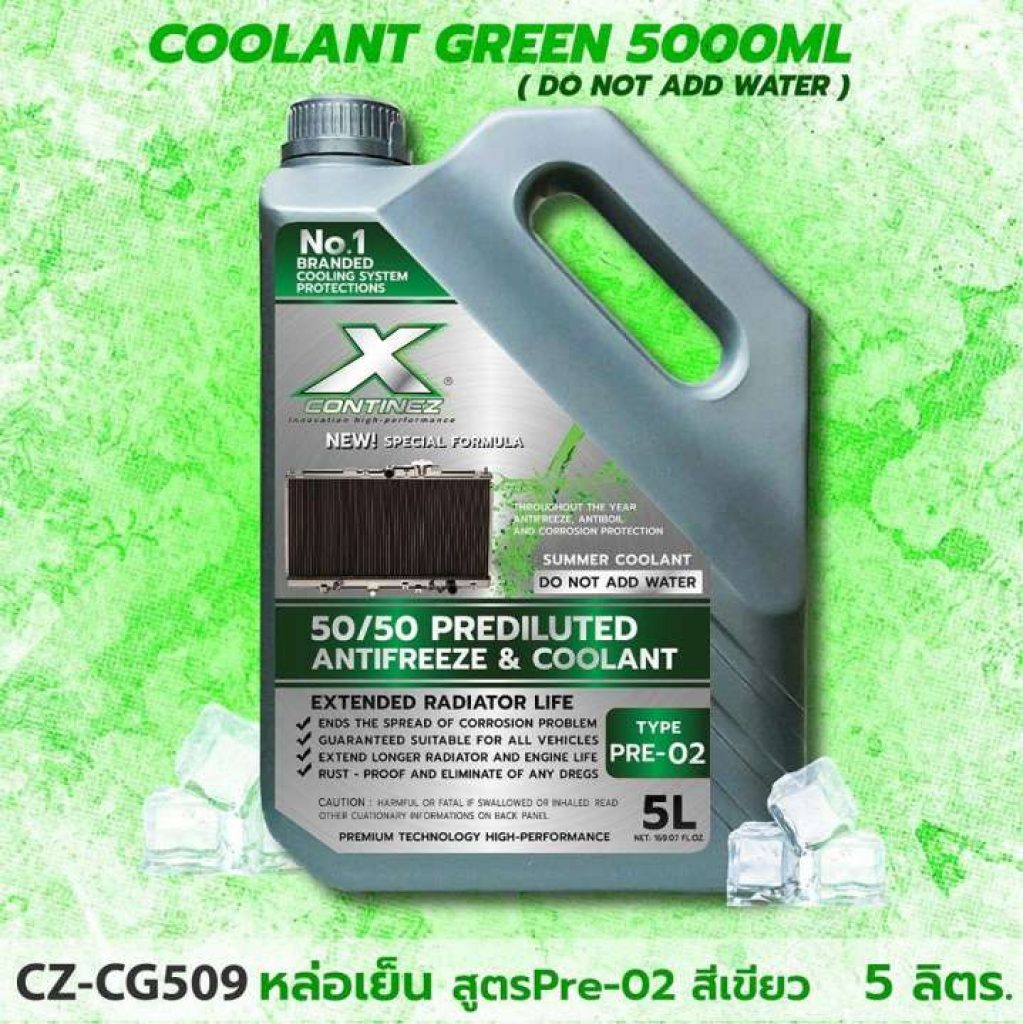 น้ำยาหล่อเย็น CONTINEZ สูตรเข้มข้น Coolant
