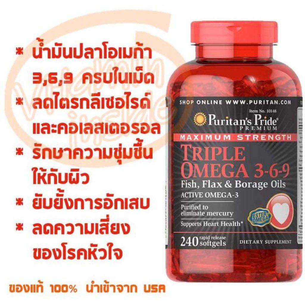 น้ำมันปลา โอเมก้า 3,6,9 Maximum Strength Triple Omega 3-6-9 Fish