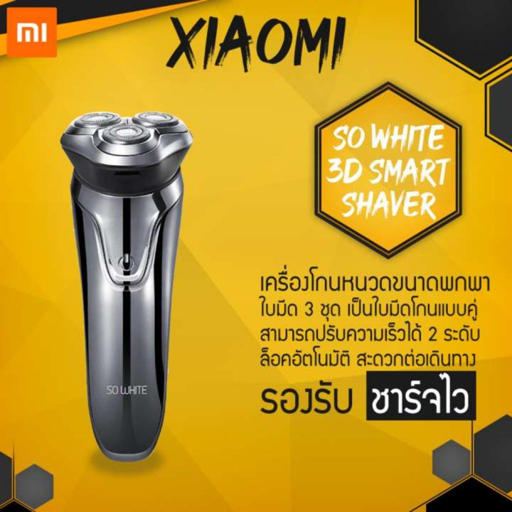 Xiaomi SO WHITE 3D Smart Shaver ES3