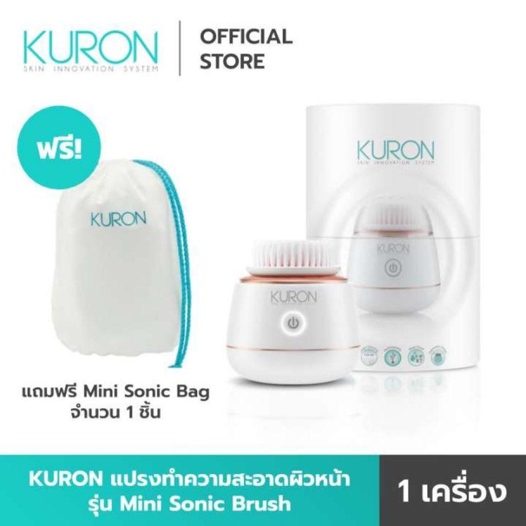 Kuron แปรงล้างหน้า รุ่น Mini Sonic Brush KU0139 แถมฟรี Mini Sonic Bag