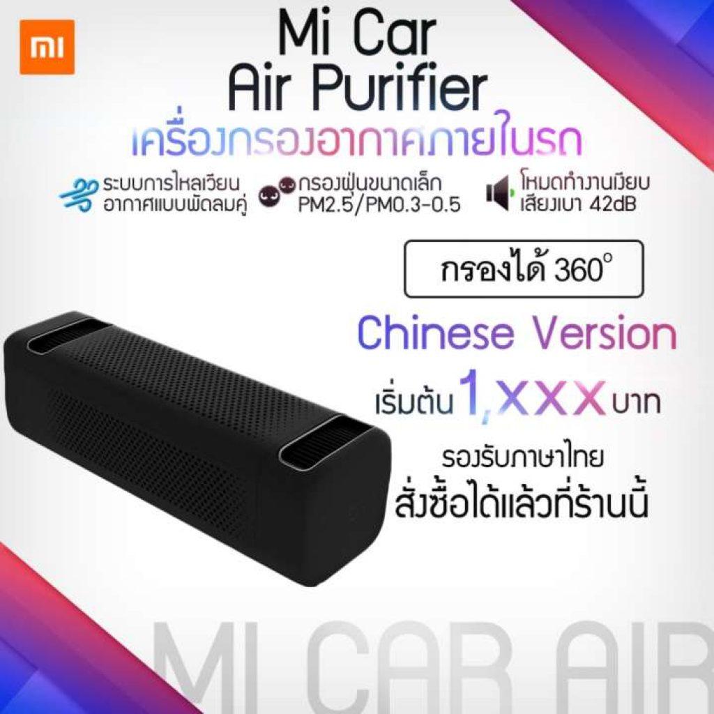 เครื่องฟอกอากาศในรถ Xiaomi Mi Car Air Purifier กรองฝุ่น PM2.5