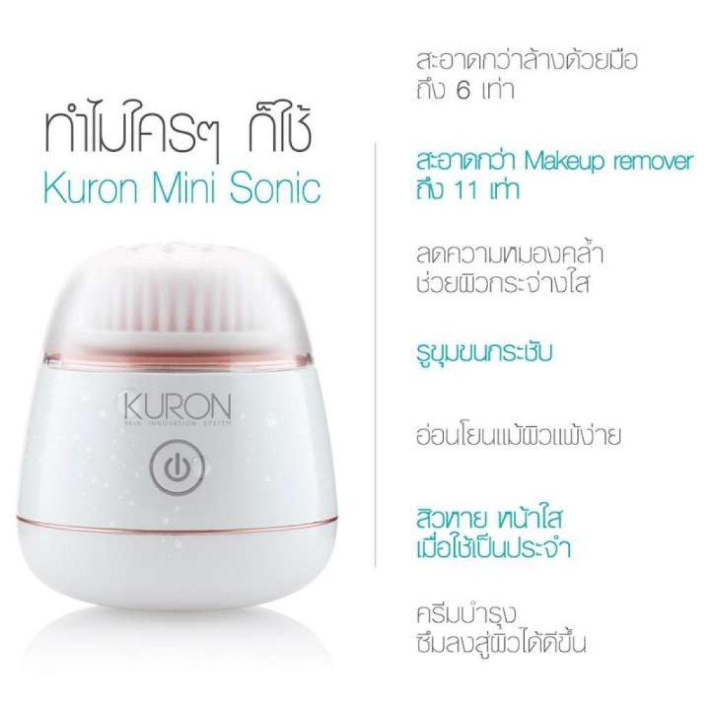 Kuron Mini Sonic Facial Brush แปรงล้างหน้าเพื่อผิวกระจ่างใส KU0139