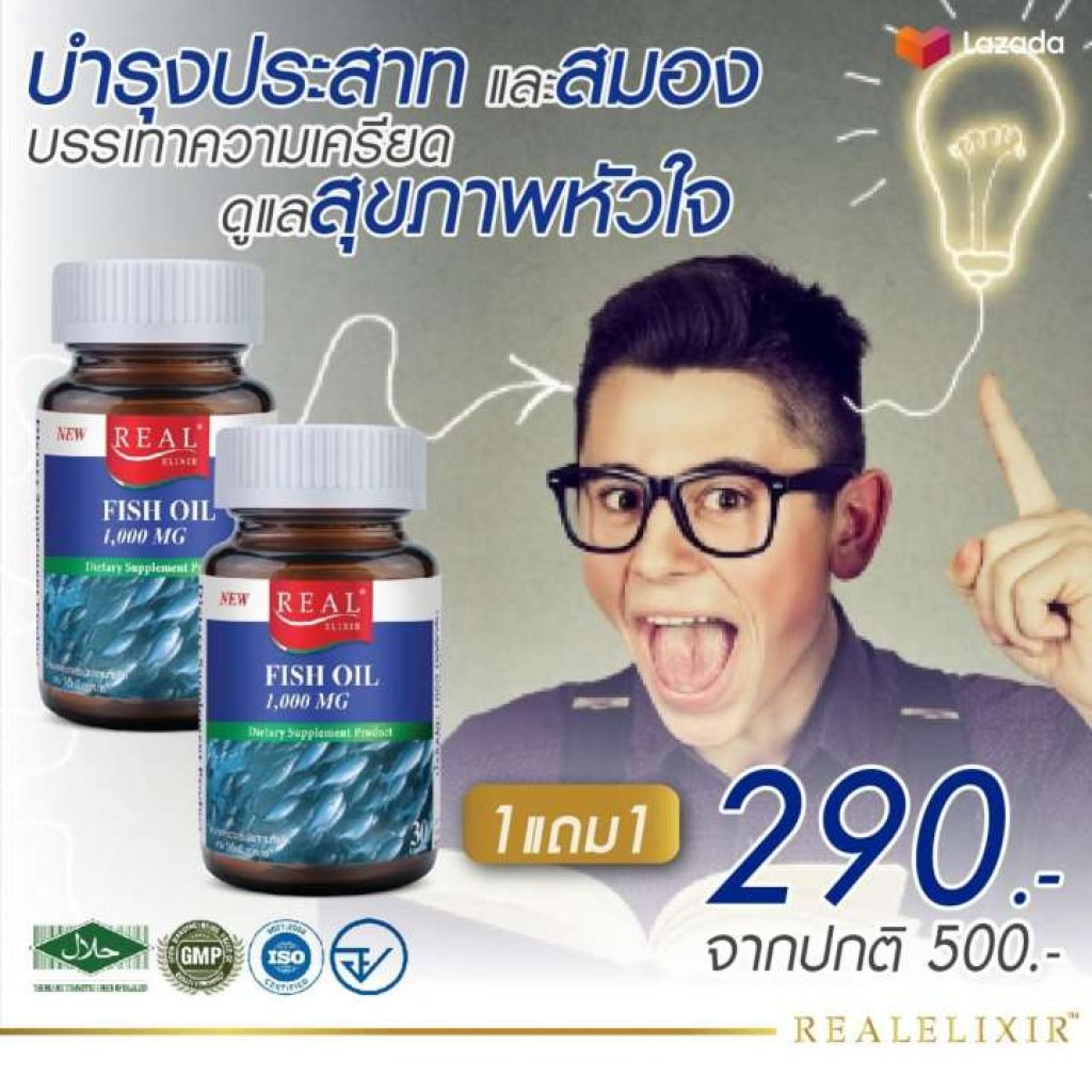 Real Elixir FISH OIL น้ำมันปลา สกัด