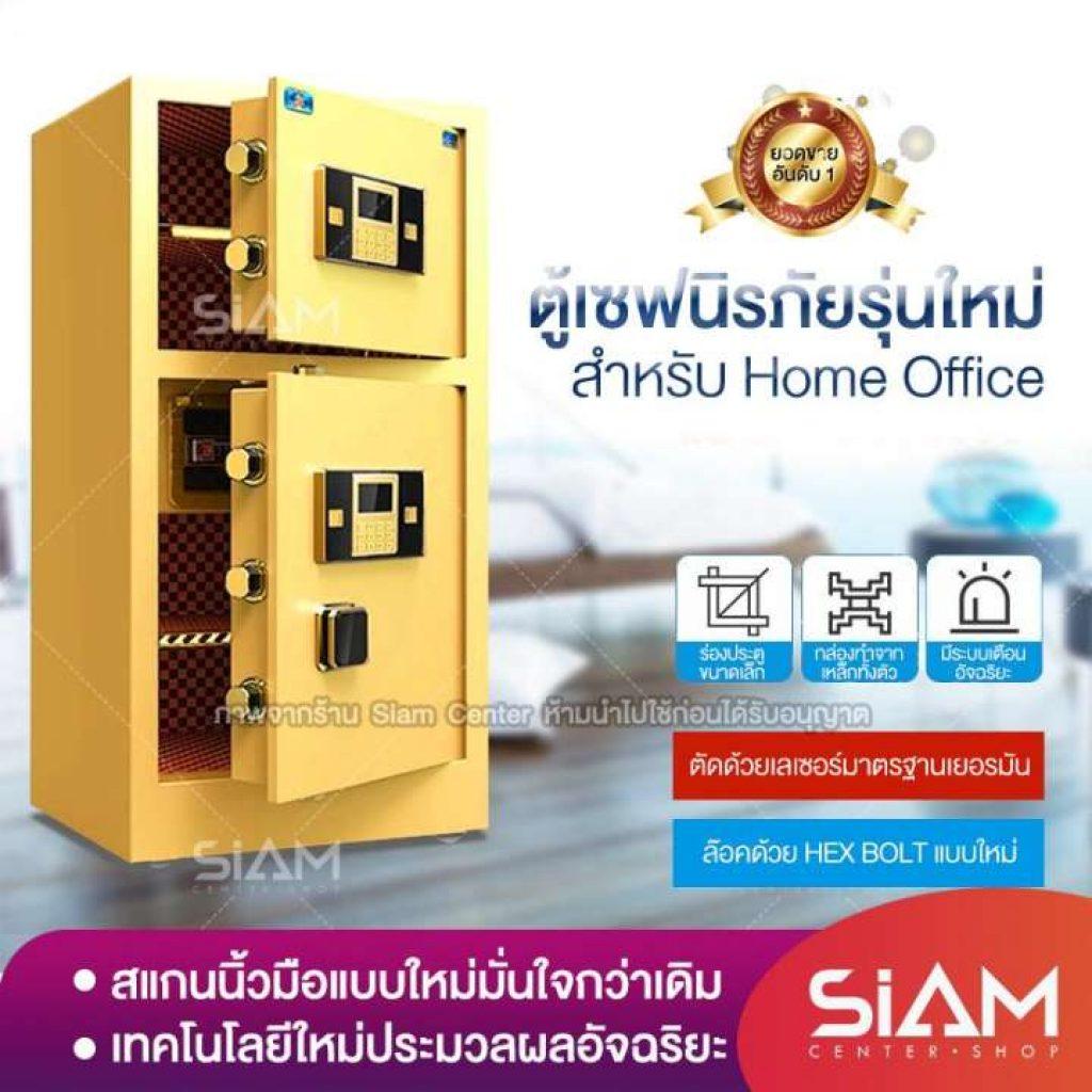 Siam Center ตู้เซฟ ตู้เซฟนิรภัย ตู้เซฟอิเล็กทรอนิกส์ ตู้เซฟแบบสแกนนิ้วมือ