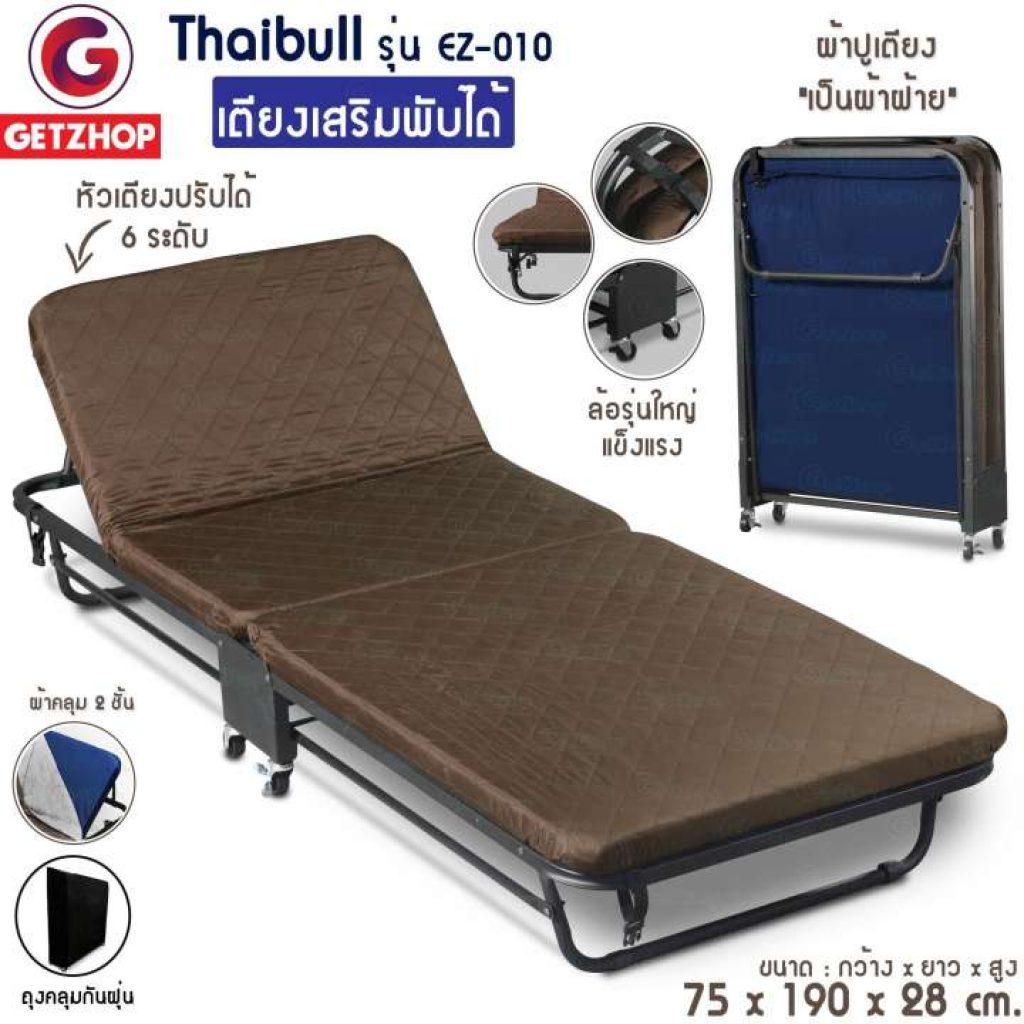 Getzhop เตียงเสริมพับได้ เตียงเหล็ก เตียงผู้ป่วย เตียงพับมีล้อ