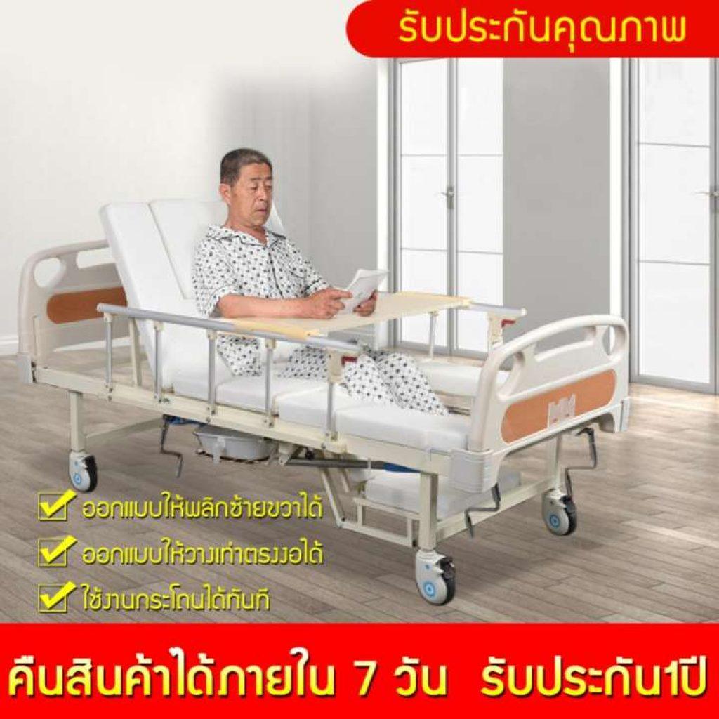 เตียงผู้ป่วย อเนกประสงค์ สำหรับใช้งานภายในบ้าน SavorLife shop