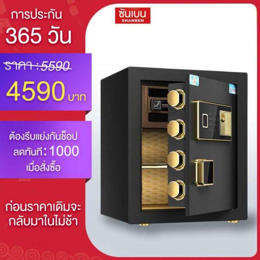 SHANBEN ตู้เซฟ ตู้เซฟนิรภัย ตู้เซฟอิเล็กทรอนิกส์ ตู้เซฟแบบสแกนนิ้วมือ Safe Box