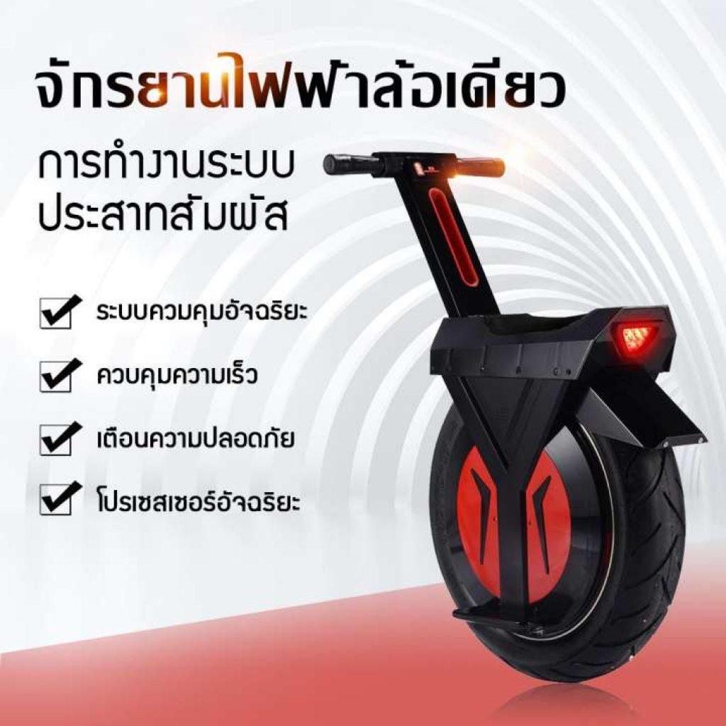 จักรยานไฟฟ้าล้อเดี่ยว จักรยานยนต์ไฟฟ้า
