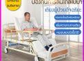 เตียงผู้ป่วย ซื้อที่ไหนดี เลือกแบบไหนเหมาะกับผู้ป่วย