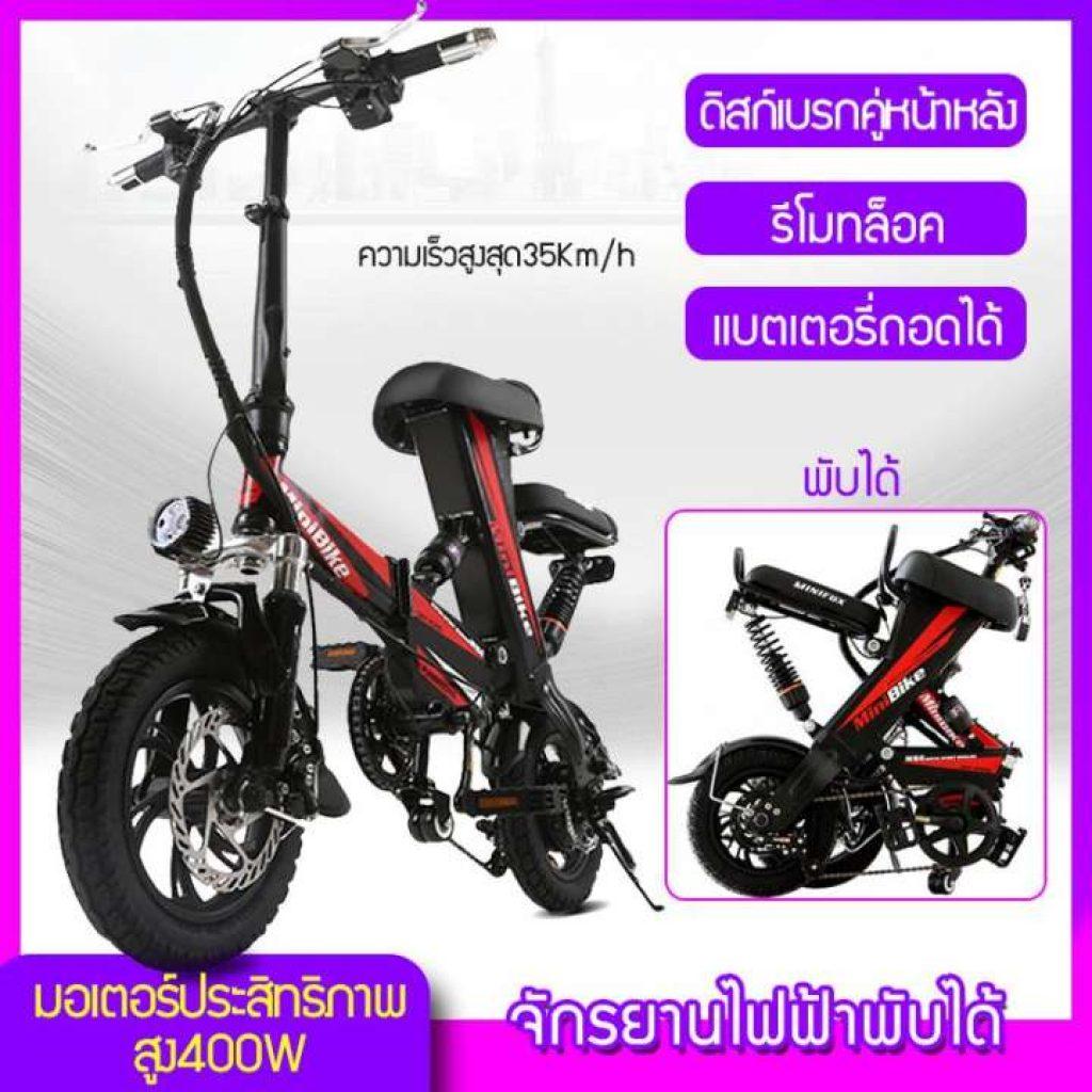 จักรยานไฟฟ้าพับได้ มินิ ปั่นได้ จักรยานไฟฟ้าผู้ใหญ่