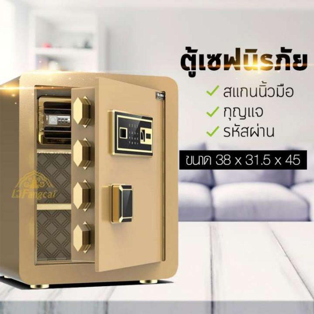 Lifangcai ตู้เซฟ ตู้เซฟนิรภัย ตู้เซฟอิเล็กทรอนิกส์ ตู้เซฟแบบสแกนนิ้วมือ Safe Box HM89G