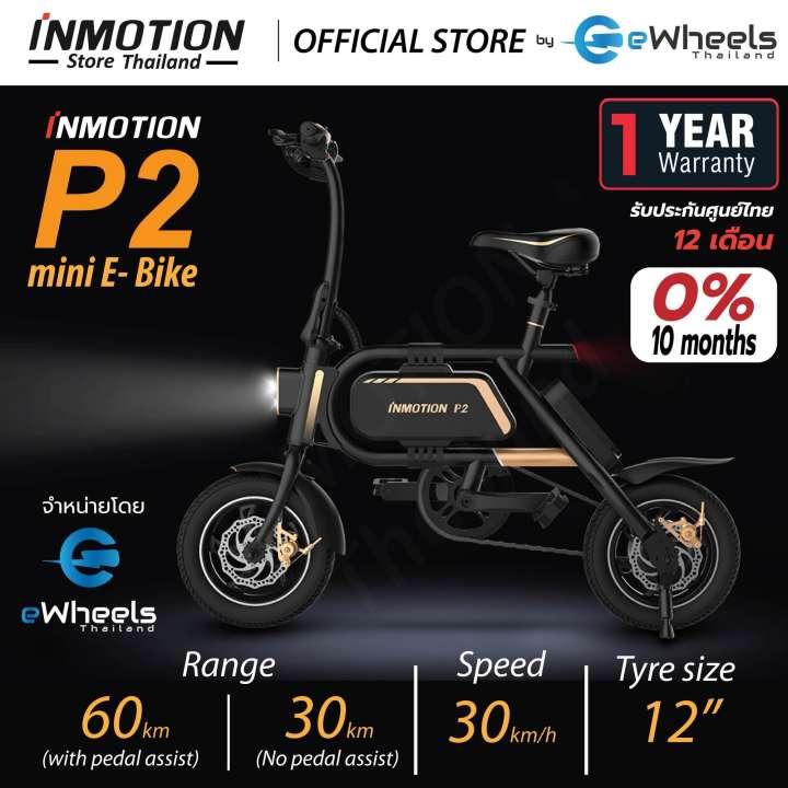 เทรนด์ จักรยานไฟฟ้า รุ่นไหนดี พับเก็บได้ ขับขี่ง่ายและปลอดภัยเหมาะกับในเมือง