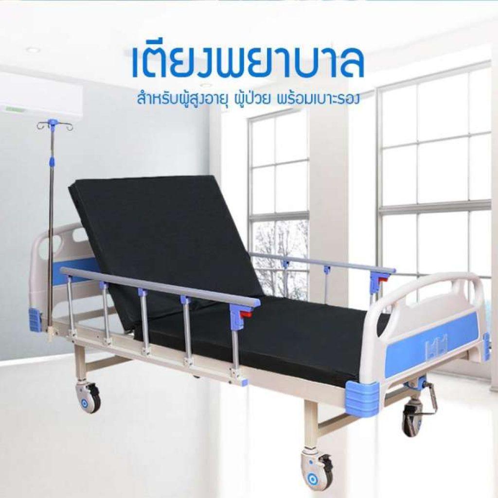 เตียงพยาบาล เตียงผู้ป่วย สำหรับผู้สูงอายุ ผู้ป่วย ผู้พิการ แบบมือหมุน