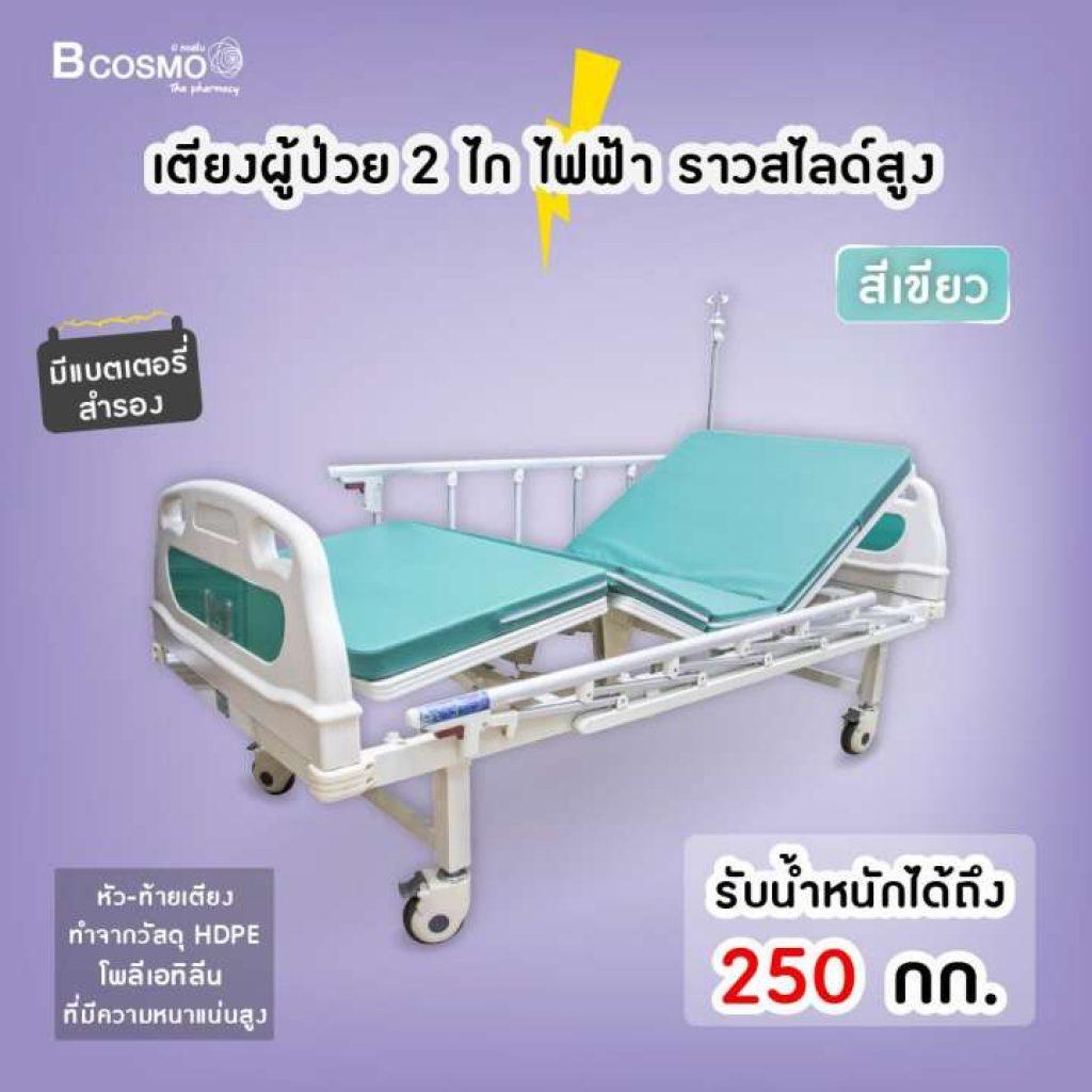 เตียงผู้ป่วยไฟฟ้า 2 ไก หัวท้าย ABS ตอน bcosmo thailand