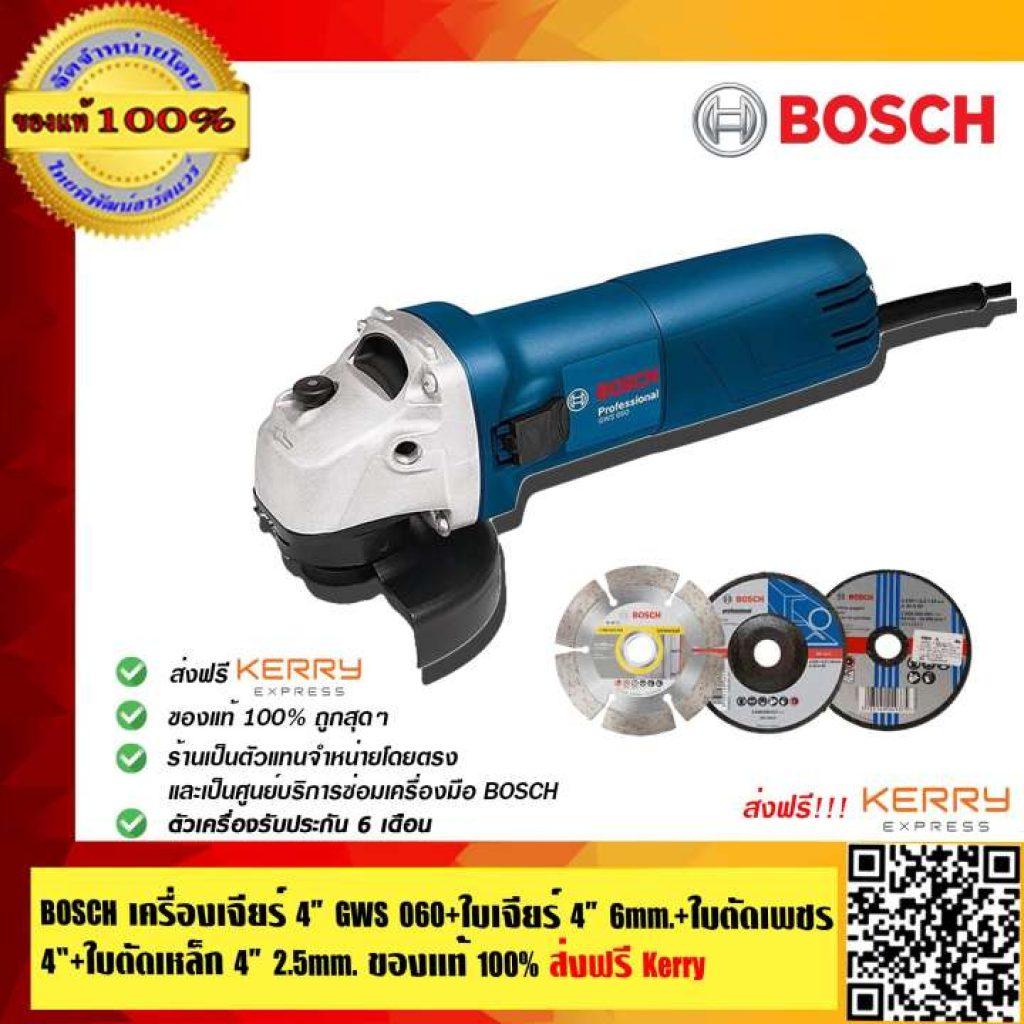BOSCH เครื่องเจียร์ BOSCH GWS 060