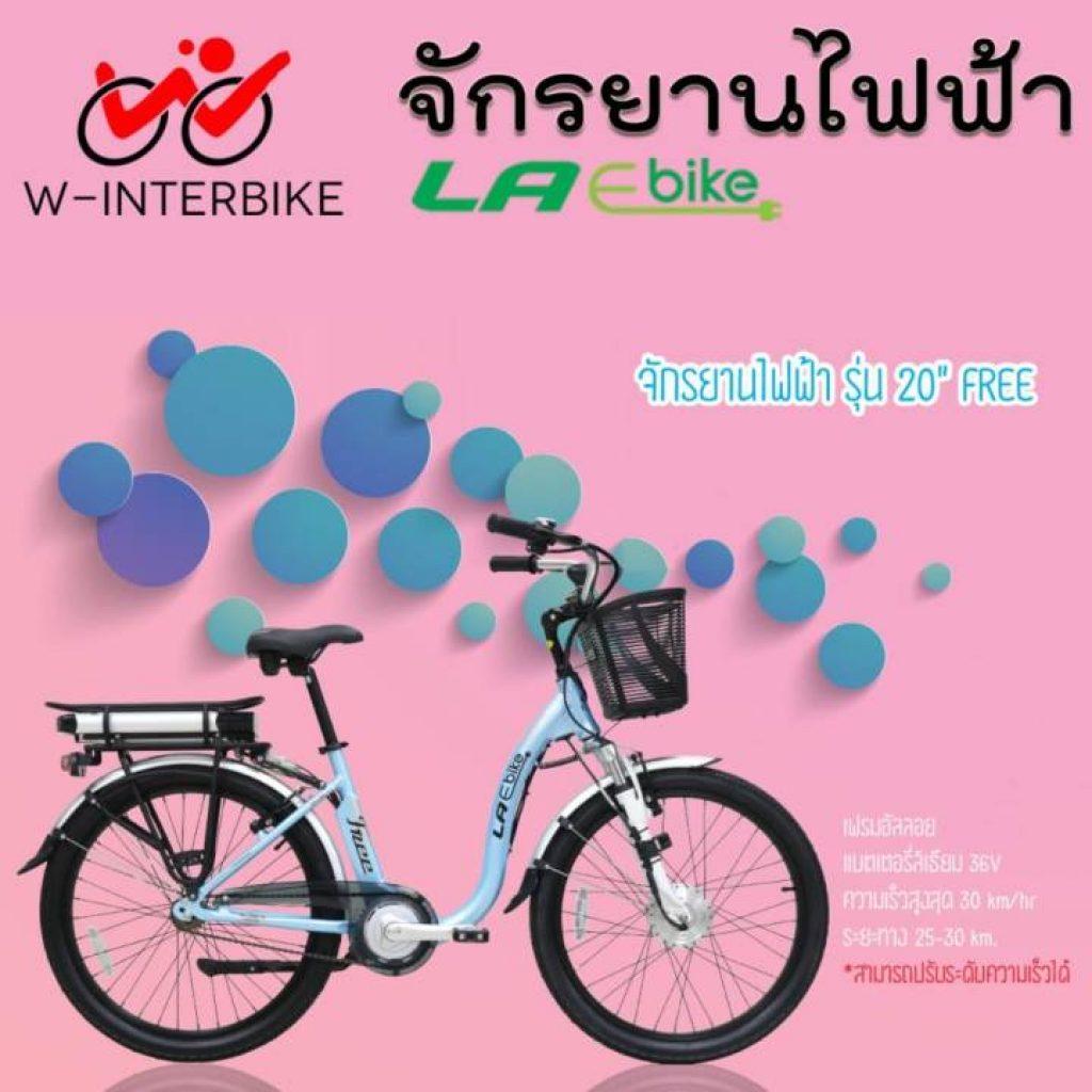 LA จักรยานแม่บ้านไฟฟ้า รุ่น 20