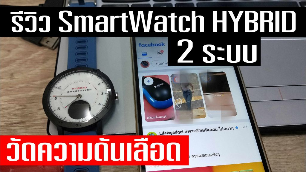 Hybrid Smartwatch คืออะไร