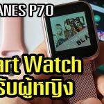smart watch ผู้หญิง 2019 รุ่นไหนดี สมาร์ทวอทช์ ไม่เกิน 1000 บาท รีวิว XANES-P70 Pro