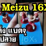 รีวิว Meizu 16XS