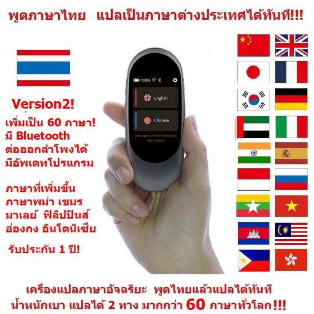 iTran เครื่องแปลภาษา อัจฉริยะ พูดภาษาไทยแล้วแปลเป็นภาษาอื่นได้ทันที ขนาดพกพา แปลได้ 2 ทาง