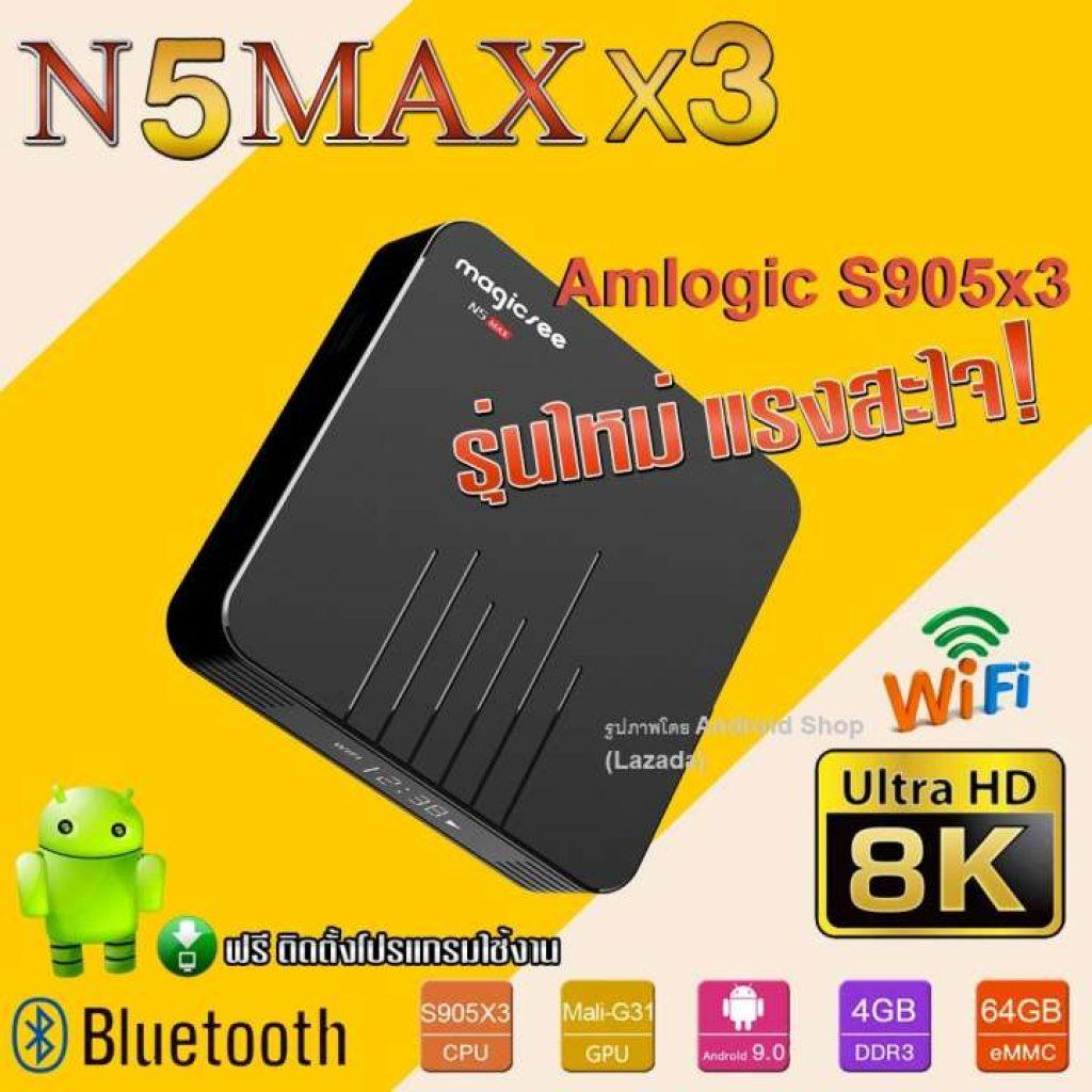 Android TV Box รุ่น N5 Max x3 Amlogic S905x3