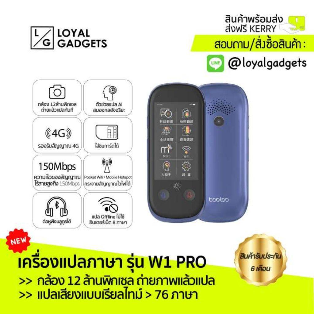 เครื่องแปลภาษา 76 ภาษา Loyal Gadgets W1 Pro แปลเเบบไม่ใช้อินเตอรเน็ทได้ 8 ภาษา Voice Translator