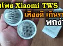 Xiaomi Wireless Portable Bluetooth Speaker