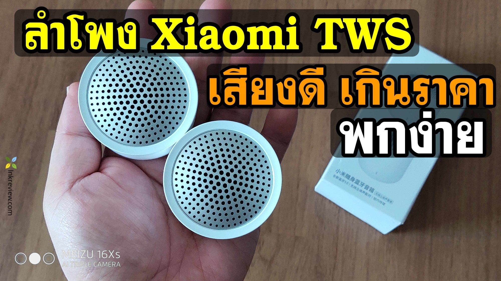 Xiaomi Wireless Portable Bluetooth Speaker