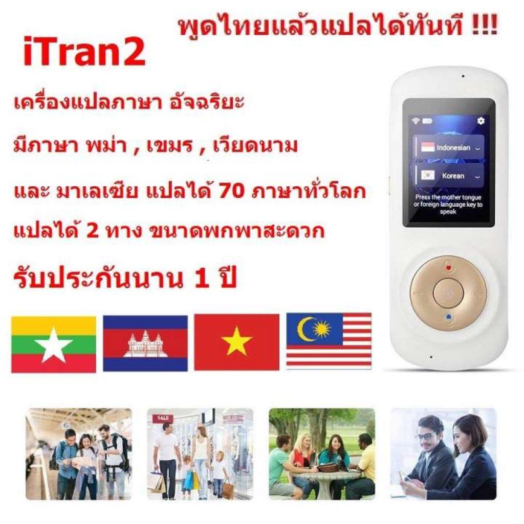 iTran2 เครื่องแปลภาษาอัจฉริยะ มีภาษา พม่า เขมร เวียดนาม และ มาเลเซีย แปลได้มากกว่า 70 ภาษาทั่วโลก ขนาดพกพา แปลได้ 2 ทาง
