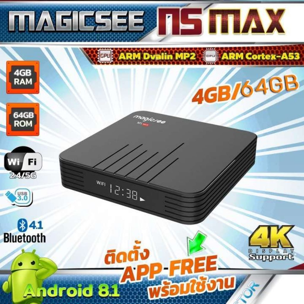 Android TV Box รุ่น MAGICSEE N5 MAX Android Smart tv Box