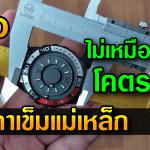 นาฬิกาผู้ชาย ยี่ห้อไหนดี เท่ แปลก นาฬิกา เข็มแม่เหล็ก