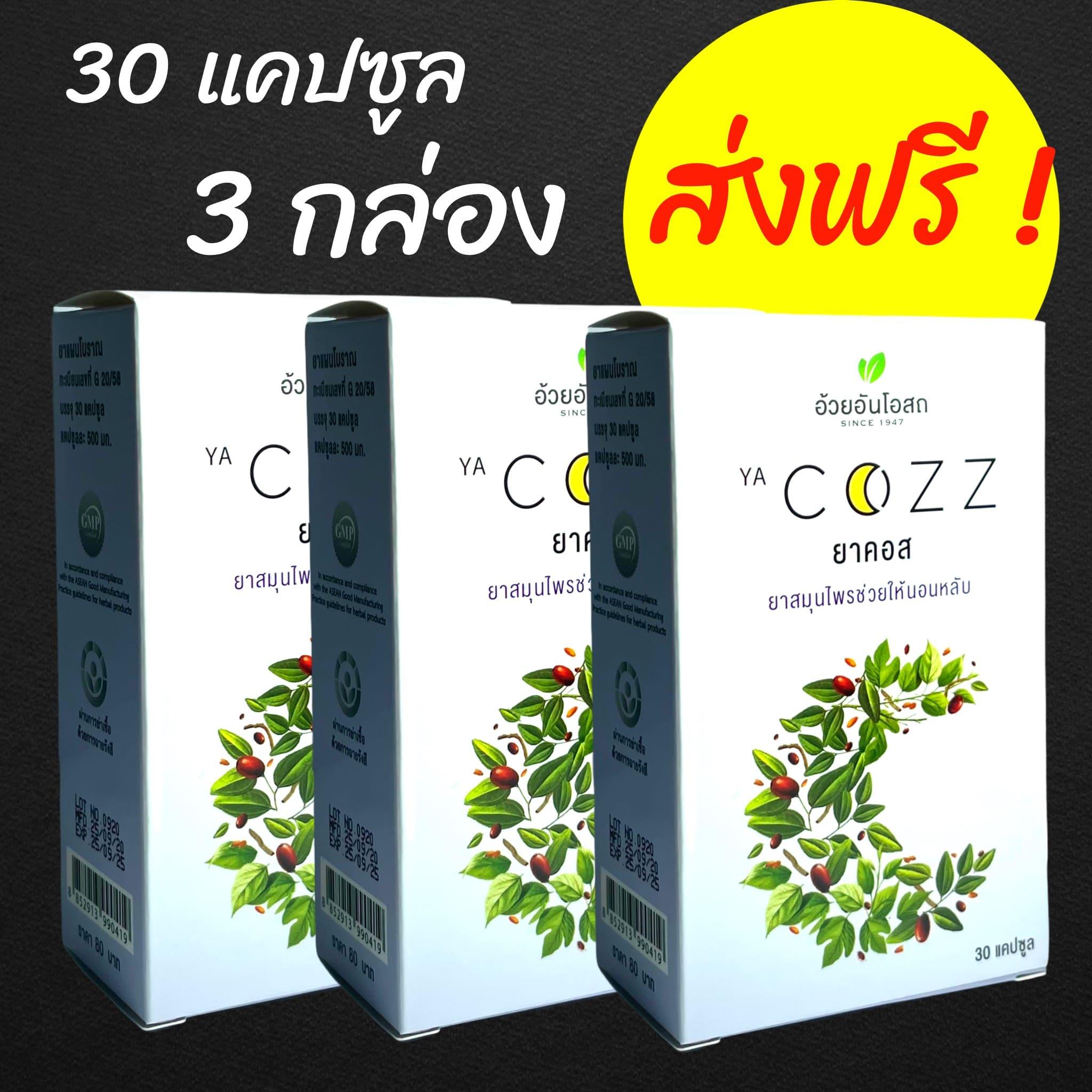 ยาคอส-cozz-สมุนไพรช่วยนอนหลับ