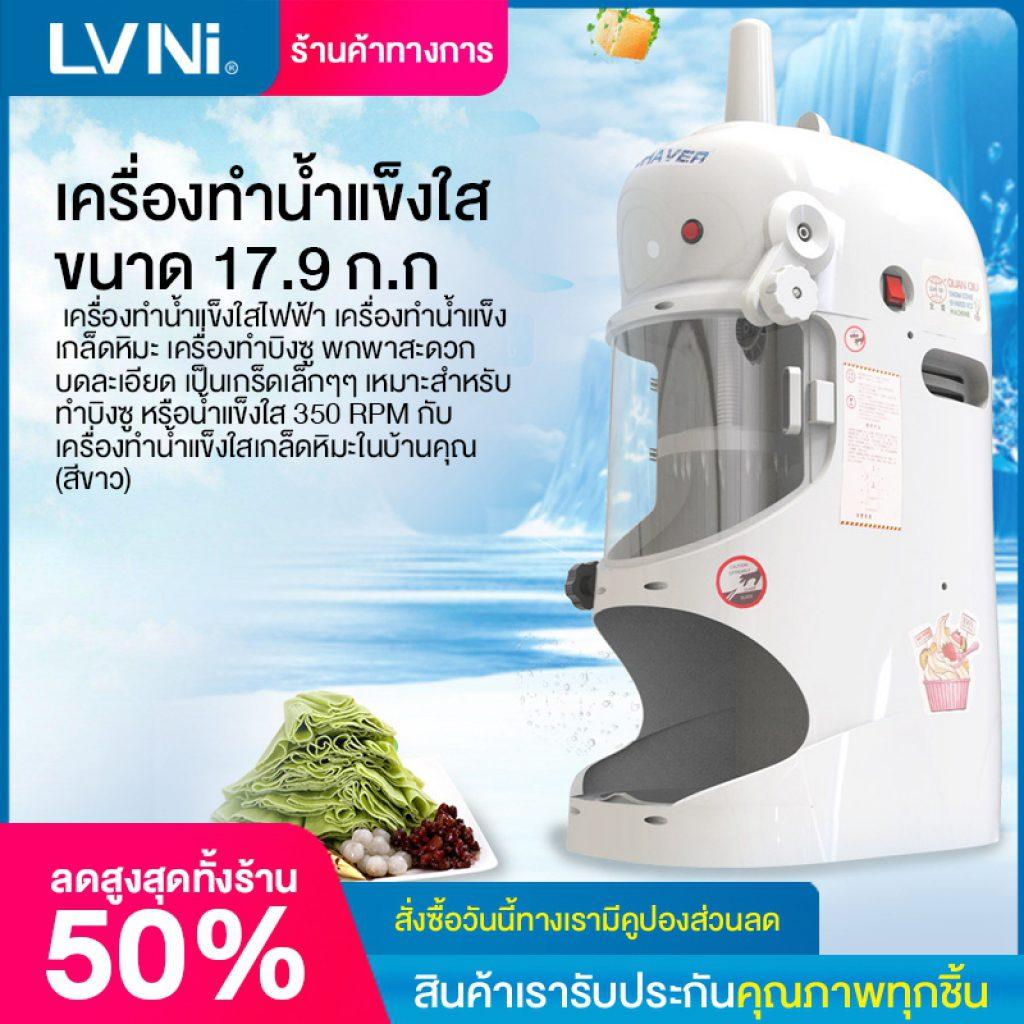 LVNI เครื่องทำบิงซู บดละเอียด Transparent Ice Maker Portable Ice