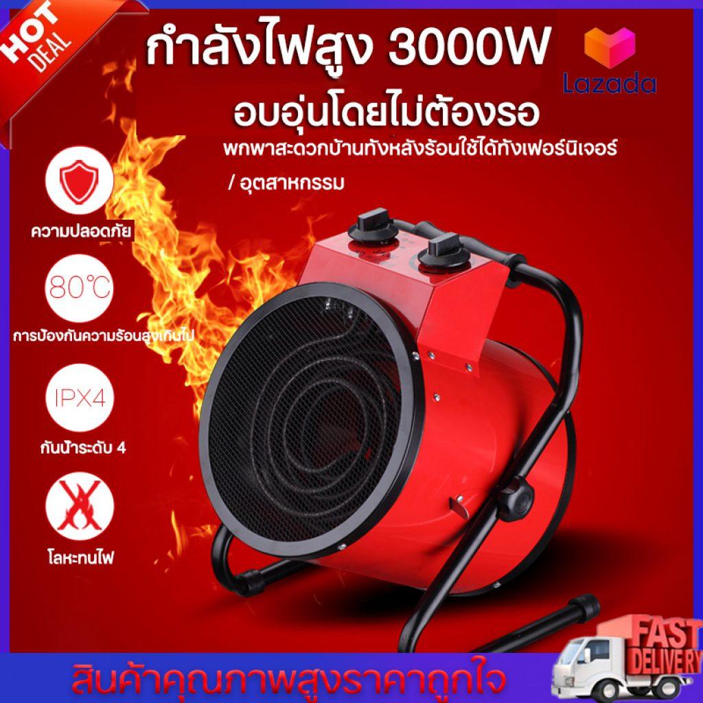 ฮิตเตอร์ เครื่องฮีตเตอร์ Heater 2000w พัดลมร้อน Heater