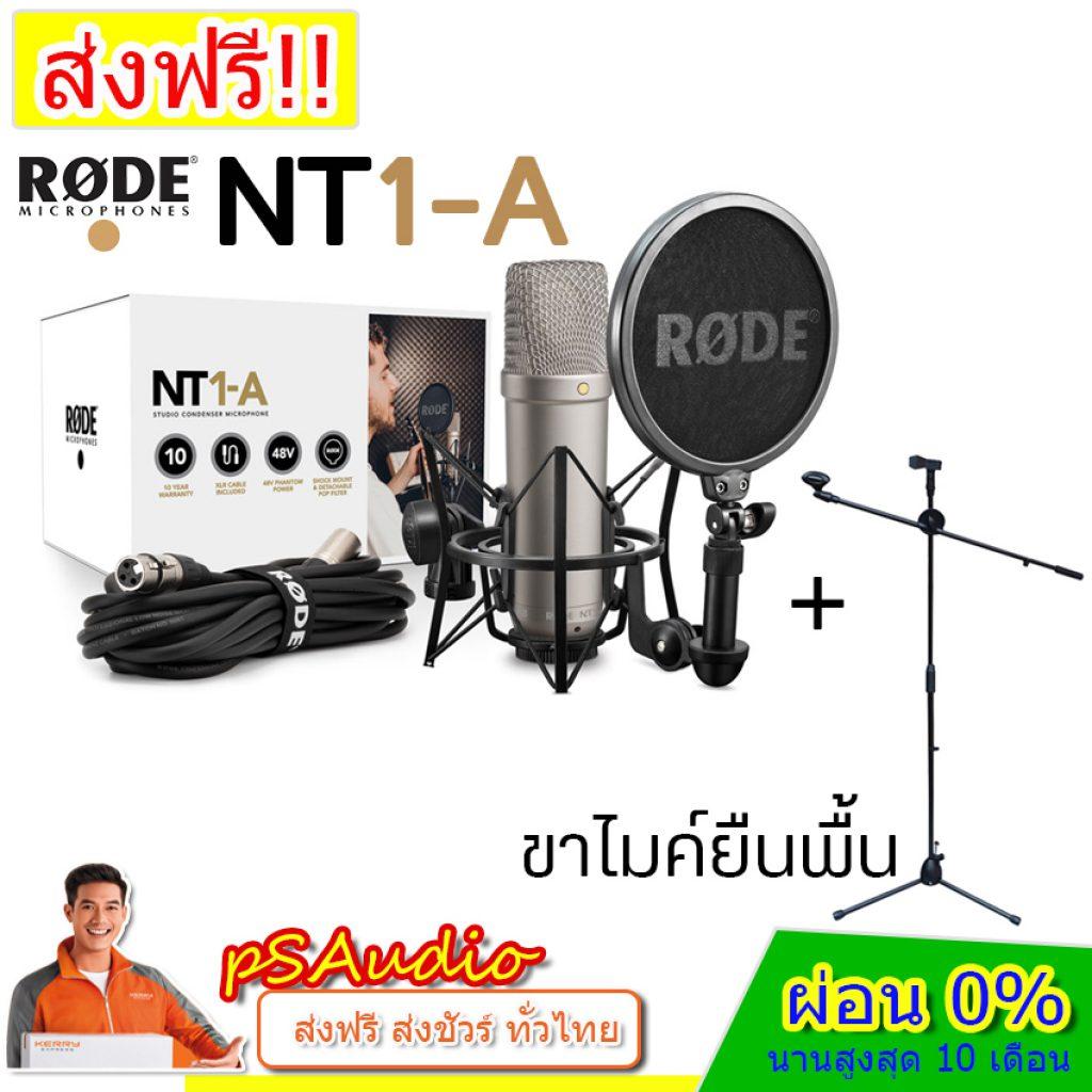 Rode NT1-A Cardioid Condenser Microphone คอนเดนเซอร์ ไมค์ตัดเสียงรบกวน
